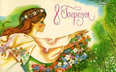 Свята 8 березня 09 41 історія свята 8